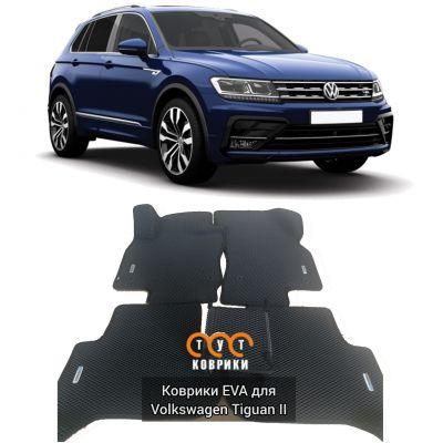 Коврики EVA для Volkswagen Tiguan II (2016-н.в.)