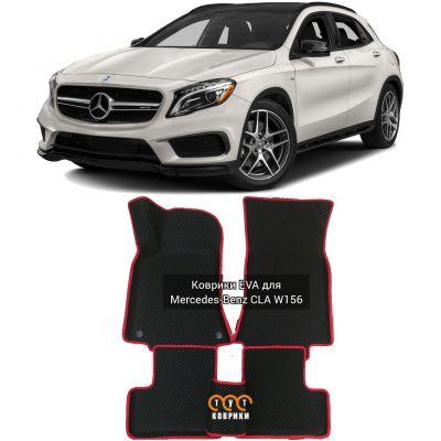 Коврики EVA для Mercedes-Benz GLA X156 (2013-2020)