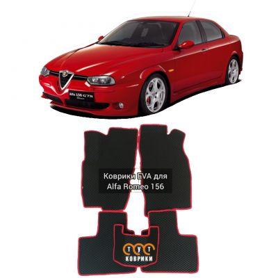 Коврики EVA для Alfa Romeo 156