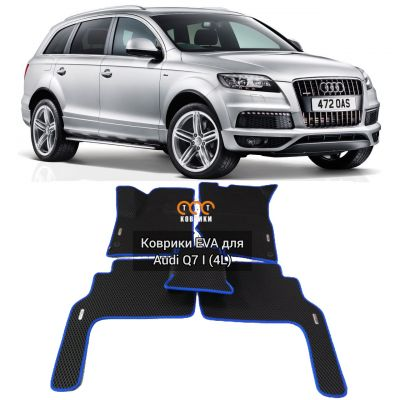 Коврики EVA для Audi Q7 4L (2005-2015)