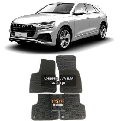 Коврики EVA для Audi Q8 (2018-н.в.)