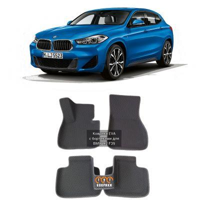 Коврики EVA для BMW X2 F39 (2017-н.в.)