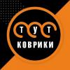 Коврики-ТУТ